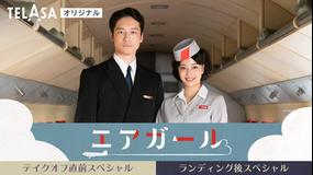 ドラマSP エアガール 『エアガール テイクオフ直前スペシャル』(TELASAオリジナル)