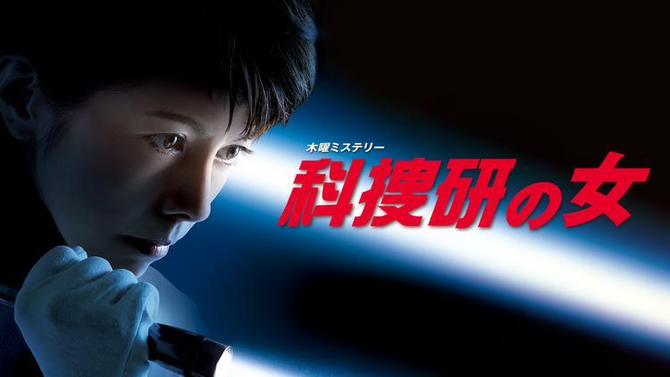 科捜研の女 season11