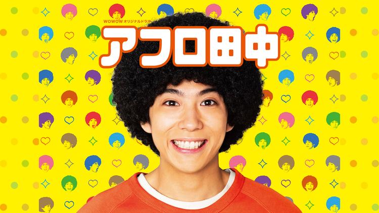 オリジナルドラマ アフロ田中