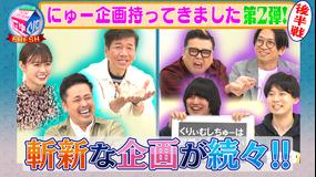 にゅーくりぃむFRESH アリミカ&クワバタウエダの通販王!久保田は放送自粛の処分(2021/05/18放送分)