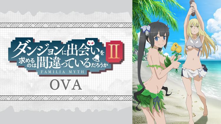ダンジョンに出会いを求めるのは間違っているだろうかII OVA