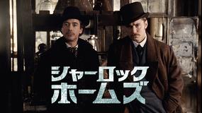 シャーロック・ホームズ/字幕【ロバート・ダウニー・Jr+ジュード・ロウ】