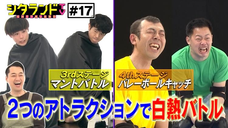 シタランドTV 早巻き取りマントバトル MAXバレーボールキャッチ(2021/02/09放送分)