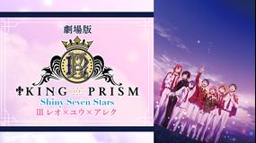 劇場版 KING OF PRISM -Shiny Seven Stars- III レオ×ユウ×アレク