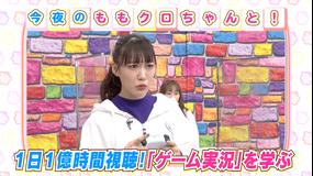 ももクロちゃんと! ももクロちゃんとゲーム実況(2021/04/02放送分)