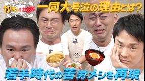 かまいガチ 涙の苦労飯SP!!食えない時代を支えた芸人たちの下積み飯とは?(2021/10/07放送分)