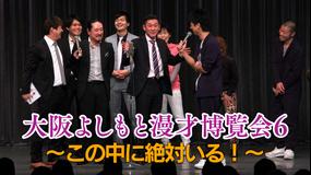大阪よしもと漫才博覧会6~この中に絶対いる!~