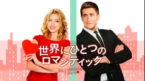 世界にひとつのロマンティック/字幕