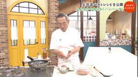 おかずのクッキング 土井善晴の「ハンバーグ」/柳原尚之の「曼荼羅煮麺」(2020/09/26放送分)
