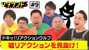 シタランドTV ドキッ!リアクションウルフ(2020/12/01放送分)