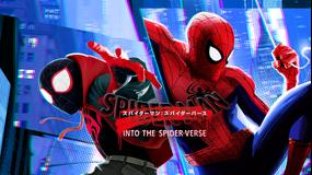 スパイダーマン:スパイダーバース/吹替