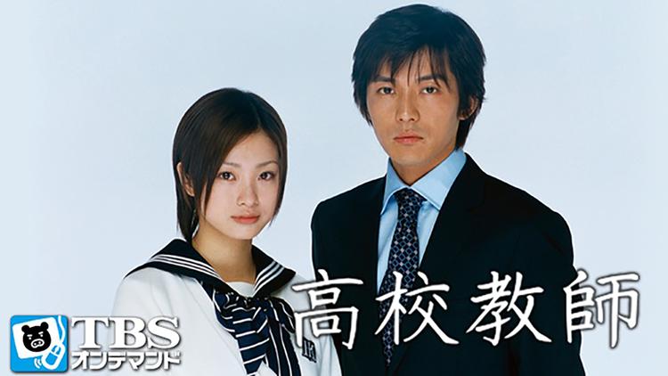 高校教師(藤木直人、上戸彩)