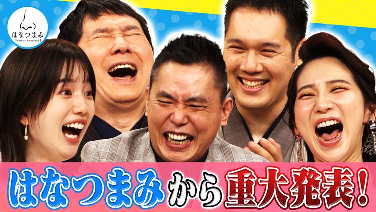 太田伯山ウイカの「はなつまみ」(お願い!ランキング) 2021年9月15日放送