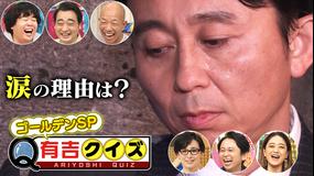 有吉クイズ ゴールデン2時間SP!まさかの大物も、隠しゲスト15名登場!(2021/06/04放送分)