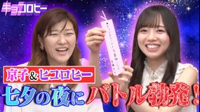 キョコロヒー 京子&ヒコロヒーのライブ日程ダダかぶりでバトル勃発ダンスバラエティ(2021/07/07放送分)