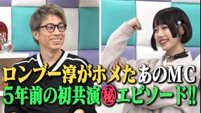 あのちゃんねる 第36話 「名MCあのちゃん」(2021/06/21放送分)