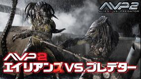 AVP2 エイリアンズVS.プレデター/字幕