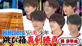 裸の少年 ~見破れ!!うそつき3~ HiHi Jetsと美 少年の真剣勝負、~バトるHiHi少年~(2021/04/24放送分)