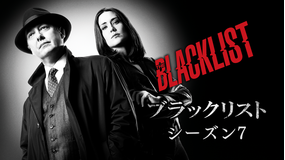 ブラックリスト シーズン7/吹替