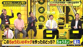 爆笑問題のシンパイ賞!! ファンタジー四千頭身vs鬱憤!!流れ星(2020/05/08放送分)