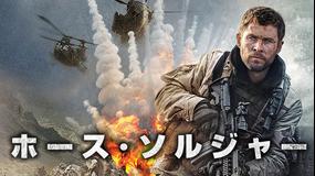 ホース・ソルジャー/字幕【クリス・ヘムズワース+マイケル・シャノン】