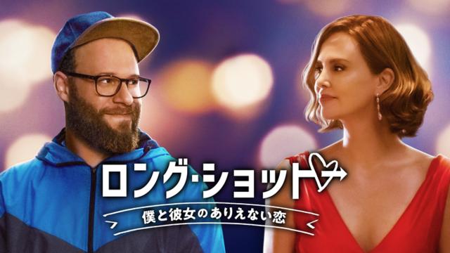 ロング・ショット 僕と彼女のありえない恋/字幕