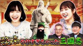 サンドウィッチマン&芦田愛菜の博士ちゃん 2021年2月13日放送