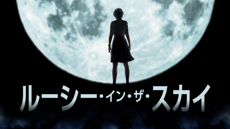 ルーシー・イン・ザ・スカイ/字幕