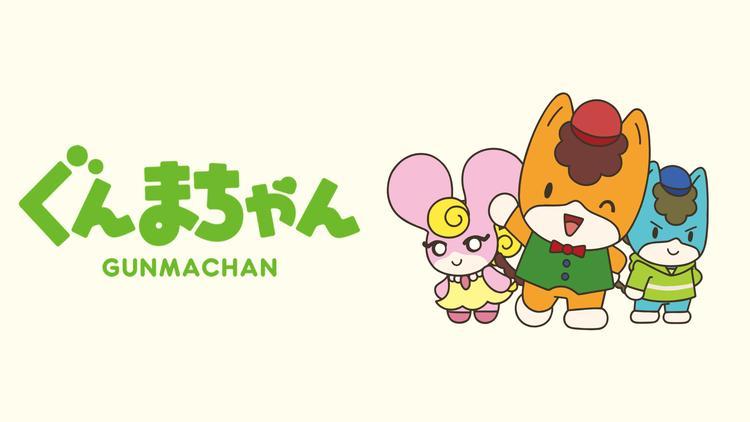 アニメ「ぐんまちゃん」