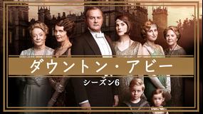 ダウントン・アビー シーズン6 第09話/吹替