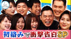 太田伯山ウイカの「はなつまみ」(お願い!ランキング) 2021年4月7日放送