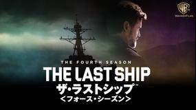 ザ・ラストシップ シーズン4/字幕