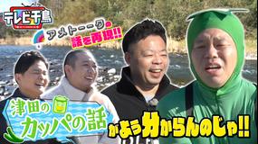 テレビ千鳥 津田のカッパの話がようわからんのじゃ!!(2021/01/31放送分)