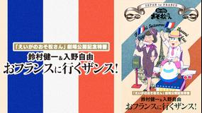 「えいがのおそ松さん」劇場公開記念特番