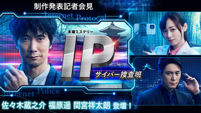 IP~サイバー捜査班 【無料配信】佐々木蔵之介主演!『IP~サイバー捜査班』スタート直前 制作発表会見