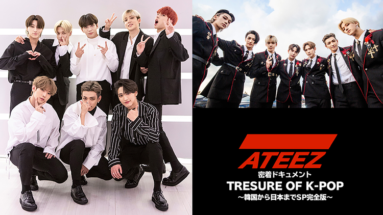 ATEEZ 密着ドキュメント TRESURE OF K-POP~韓国から日本までSP 完全版~/字幕