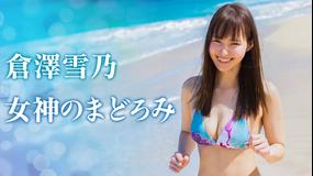 倉澤雪乃/女神のまどろみ