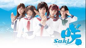 咲 -saki-(ドラマ)