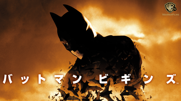バットマン ビギンズ/字幕【クリスチャン・ベール主演】【クリストファー・ノーラン監督】