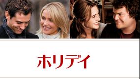 ホリデイ/吹替【キャメロン・ディアス+ケイト・ウィンスレット】