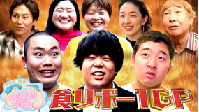 マツコ&有吉かりそめ天国 食リポ王を視聴者の皆さんの投票で決定「食リポ-1GP」を開催!(2020/05/15放送分)