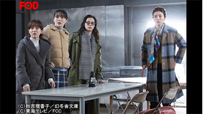 絶対正義 第06話【FOD】