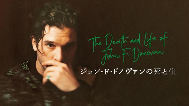 ジョン・F・ドノヴァンの死と生/字幕