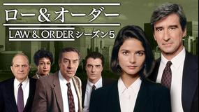 LAW&ORDER シーズン5