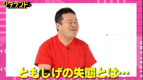 【オリジナル】シタランドTV(テラサ限定) ドキドキ1ミニッツロケット 未公開シーン