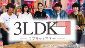 3LDK ラブorマネー