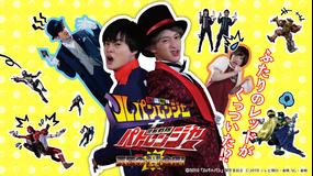 【スペシャル動画】快盗戦隊ルパンレンジャー+警察戦隊パトレンジャー 究極の変合体!