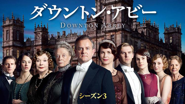 ダウントン・アビー シーズン3/字幕
