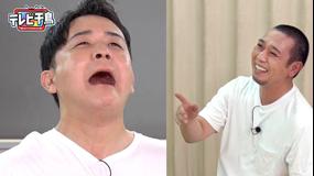 テレビ千鳥 ノブに香水を歌わせたいんじゃ!!(2020/10/18放送分)