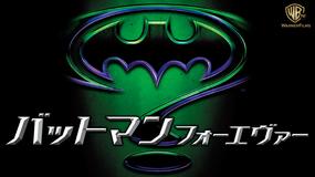 バットマン フォーエヴァー/字幕